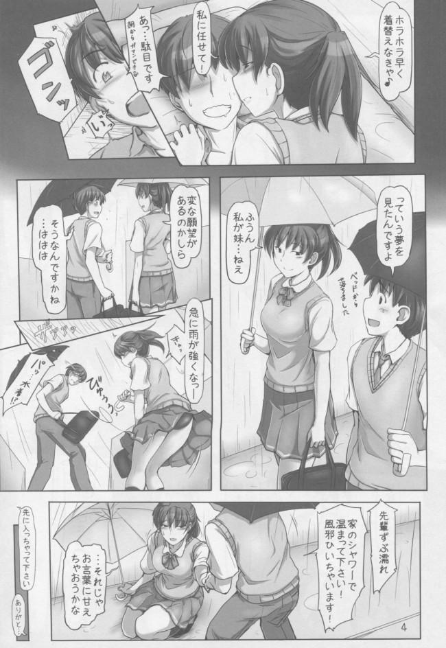 【アマガミ エロ同人】先輩が妹プレイしてくれたよ~願望叶えてくれる可愛い先輩が…【無料 エロ漫画】_003