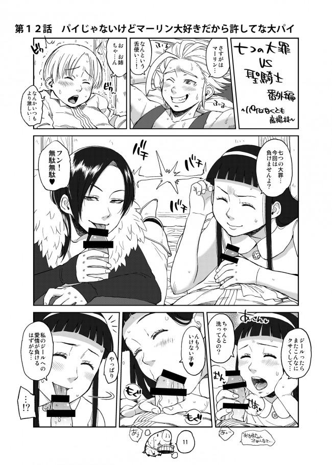 【七つの大罪 エロ同人】おっきいおっぱいが大好きだよ~小人化したキングがディアンヌの乳首に…【無料 エロ漫画】_11