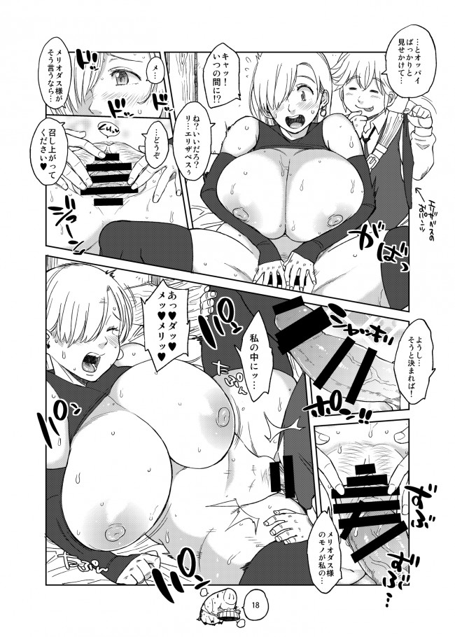 【七つの大罪 エロ同人】おっきいおっぱいが大好きだよ~小人化したキングがディアンヌの乳首に…【無料 エロ漫画】_18