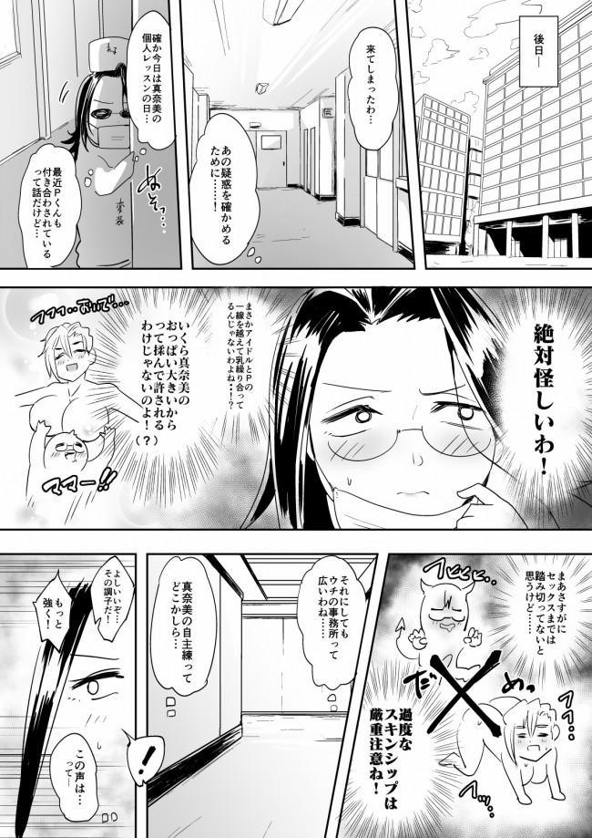 【アイドルマスター エロ同人】爆乳アイドルユニットの乳がどんどん大きくなっくよ~ww【無料 エロ漫画】_007