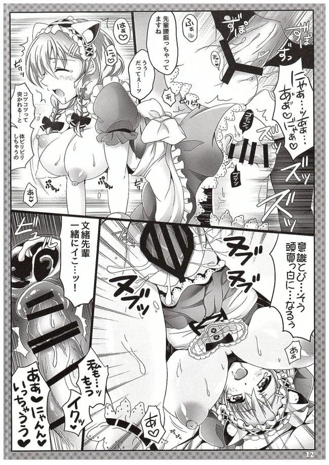 【ガールフレンド(仮) エロ同人】猫耳装着に巨乳先輩が発情したらしい・・・w【無料 エロ漫画】_0011