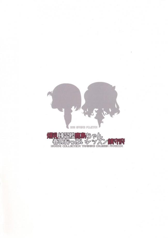【艦これ エロ同人】鹿島の爆乳をエロい目で見るほかない・・・w【無料 エロ漫画】_20