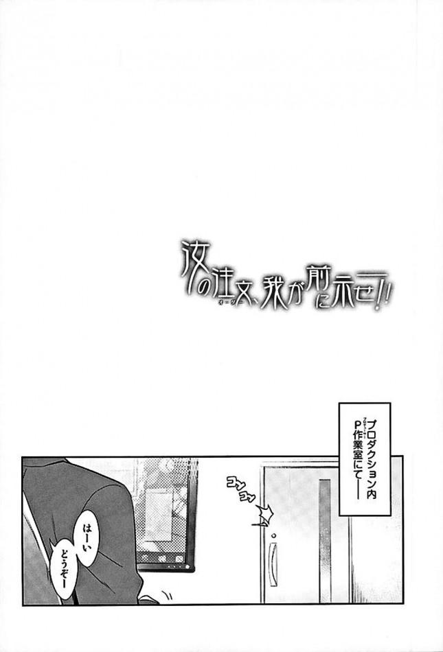 【アイドルマスター エロ同人】巻き髪アイドル蘭子がメイドコスでPにご奉仕活動中!!【無料 エロ漫画】_003