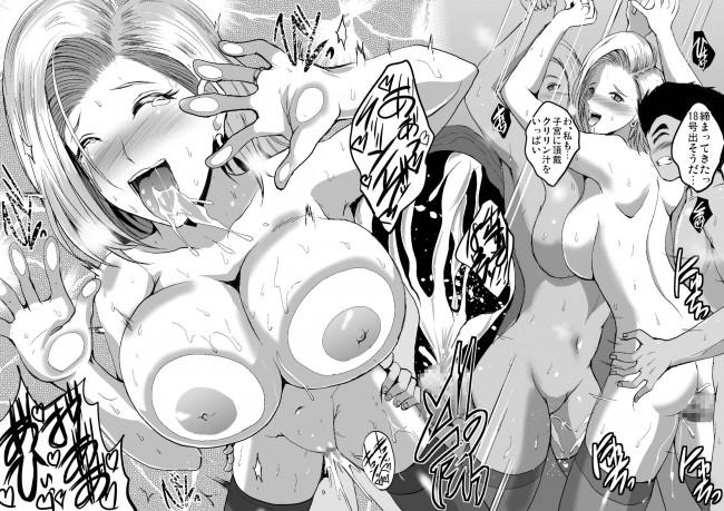 【ドラゴンボールZ エロ同人】卑猥な嫁が昼の間に仕込まれて夜の営みが激しく増すばかりwwww変態調教は…【無料 エロ漫画】_032_033