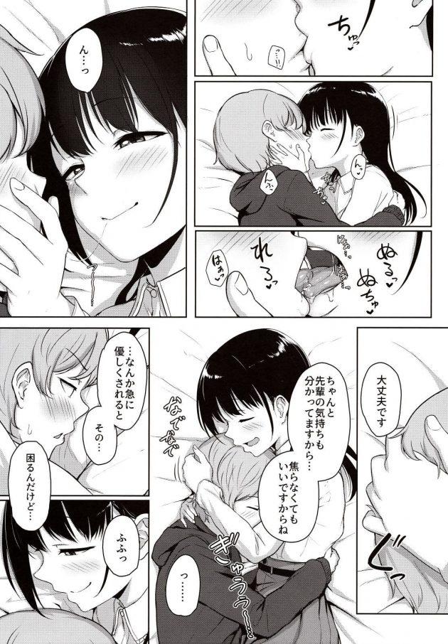 【エロ同人誌】後輩彼女の意地悪で甘々な手コキ本【無料 エロ漫画】(16)
