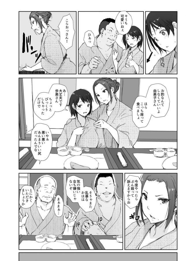 【エロ同人誌】寝取られた人妻と寝取られる人妻【無料 エロ漫画】(10)