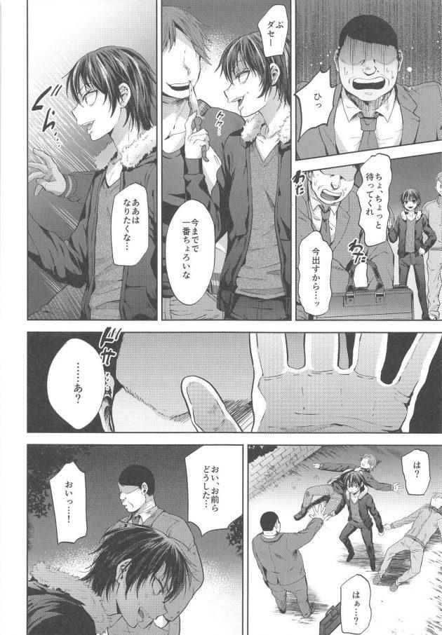 【エロ同人誌】DQN催眠メス堕とし【無料 エロ漫画】(5)