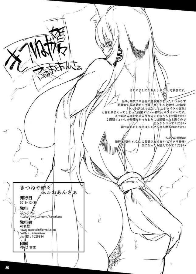【エロ同人誌】きつねや婚々ふぉおあんさぁ【無料 エロ漫画】(21)