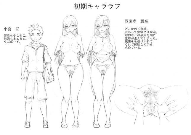 【エロ同人誌】現れた痴女は年下喰いのスカトロ変態でした【無料 エロ漫画】(25)