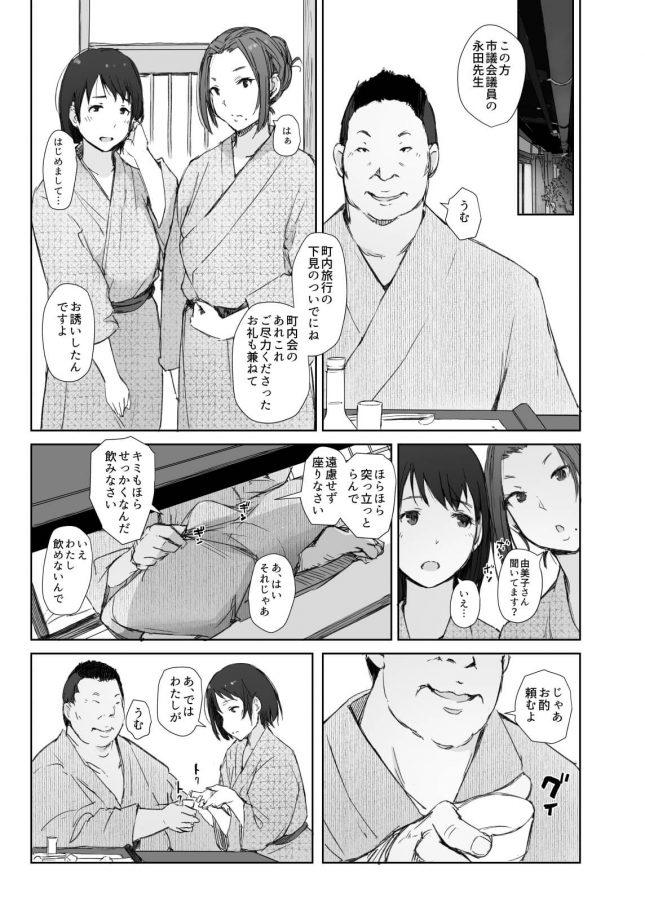 【エロ同人誌】寝取られた人妻と寝取られる人妻【無料 エロ漫画】(9)