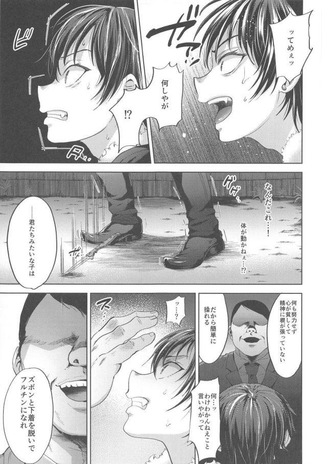 【エロ同人誌】DQN催眠メス堕とし【無料 エロ漫画】(6)