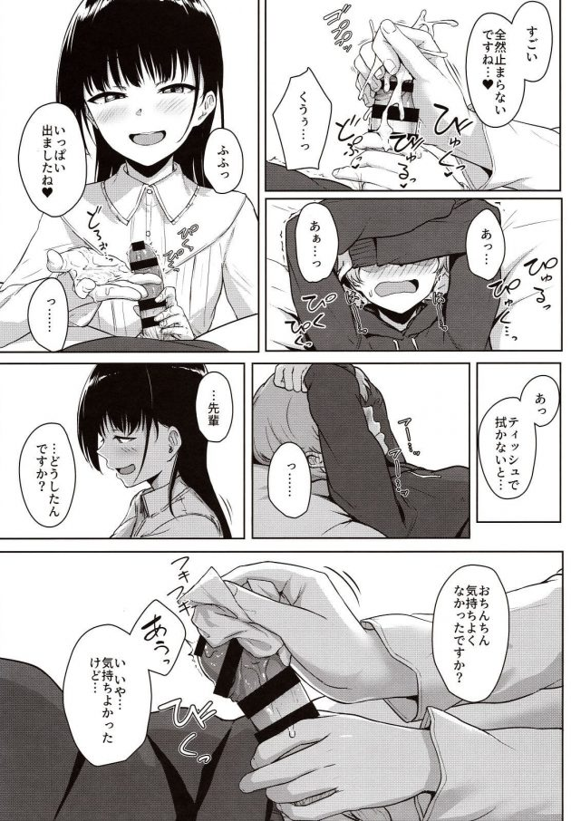 【エロ同人誌】後輩彼女の意地悪で甘々な手コキ本【無料 エロ漫画】(14)