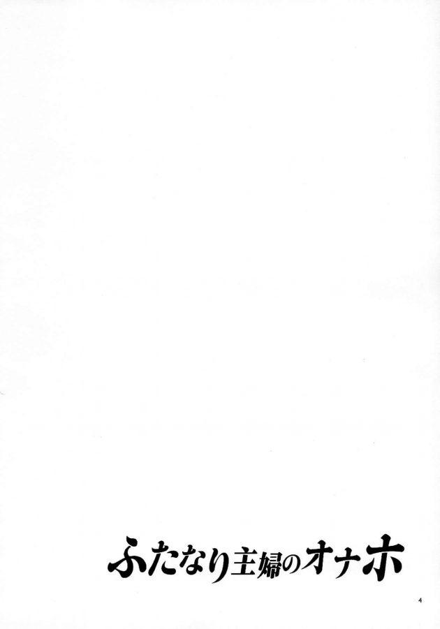【エロ同人誌】ふたなり主婦のオナホ【無料 エロ漫画】(3)