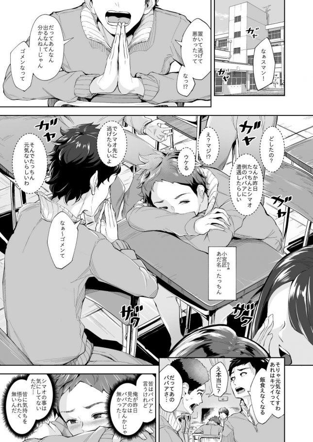 【エロ同人誌】現れた痴女は年下喰いのスカトロ変態でした【無料 エロ漫画】(2)