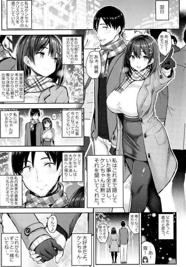【エロ同人誌】巨乳イトコがいる休暇3【無料 エロ漫画】(21)