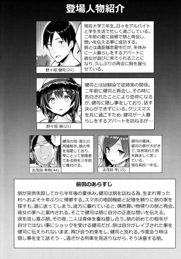 【エロ同人誌】巨乳イトコがいる休暇3【無料 エロ漫画】(2)