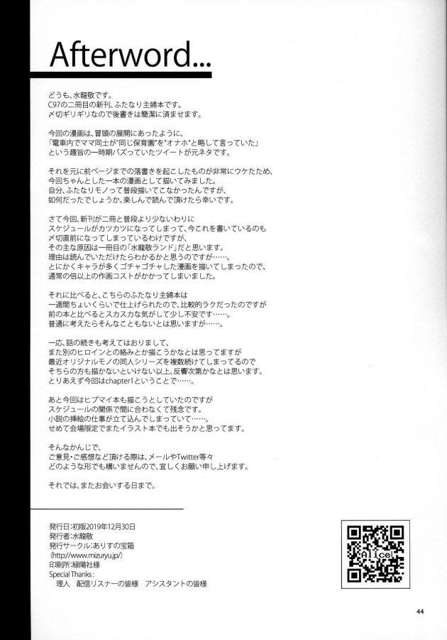 【エロ同人誌】ふたなり主婦のオナホ【無料 エロ漫画】(43)