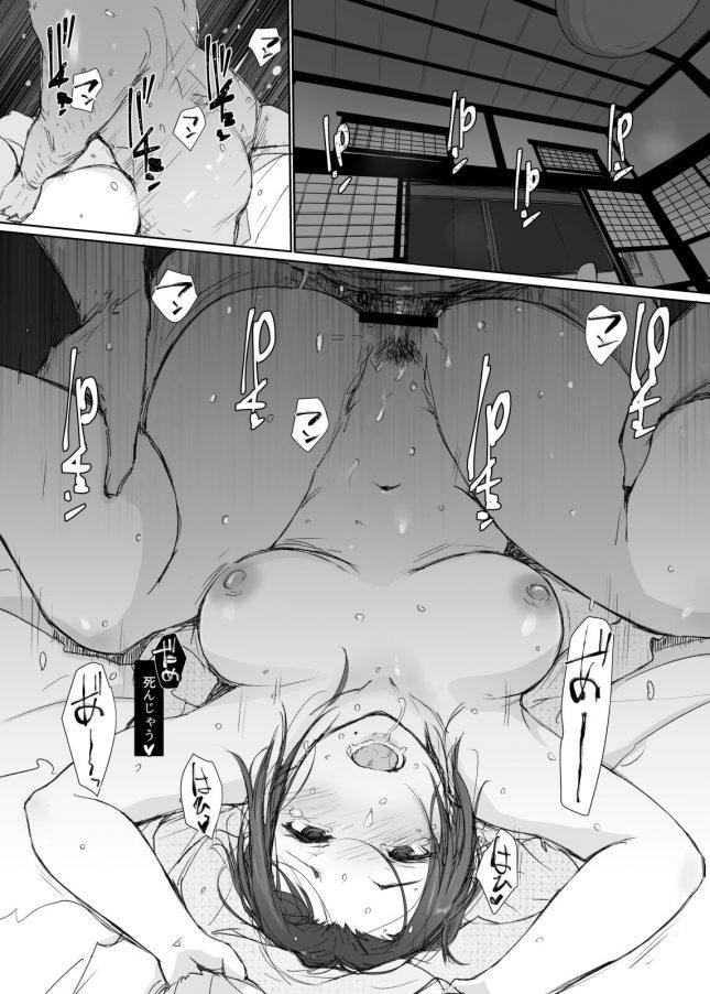 【エロ同人誌】寝取られた人妻と寝取られる人妻【無料 エロ漫画】(30)