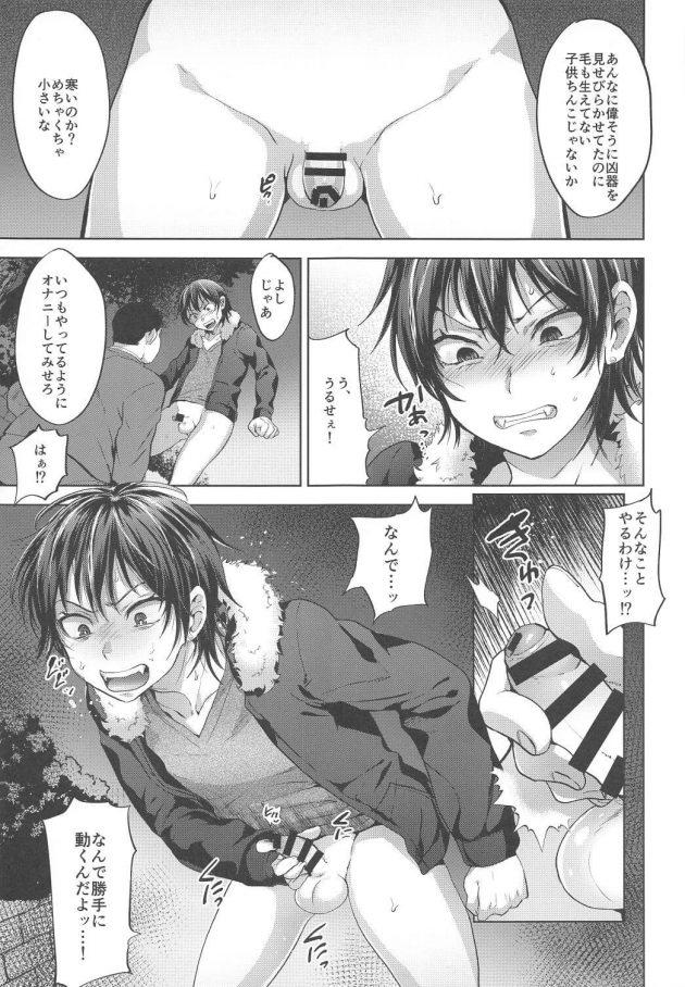 【エロ同人誌】DQN催眠メス堕とし【無料 エロ漫画】(8)