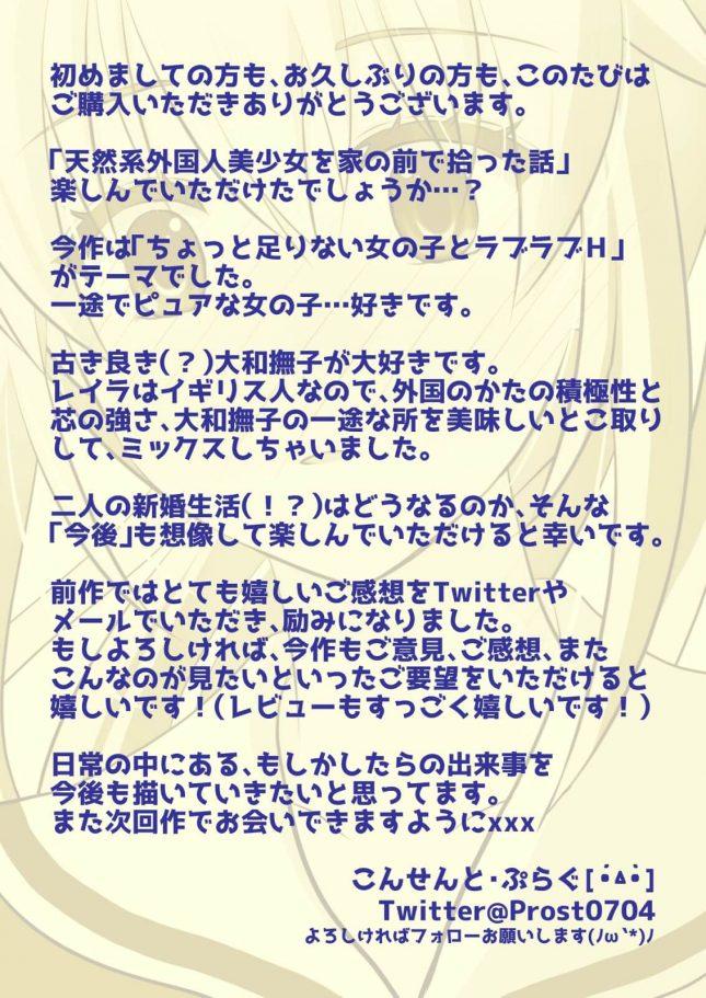 【エロ同人誌】天然系 外国人美少女を家の前で拾った話【無料 エロ漫画】(35)