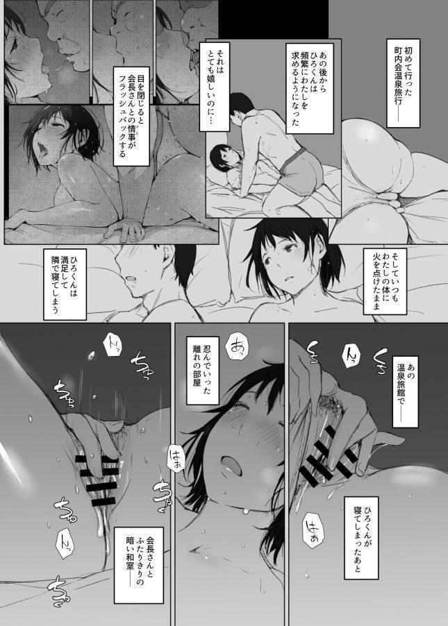 【エロ同人誌】寝取られた人妻と寝取られる人妻【無料 エロ漫画】(38)