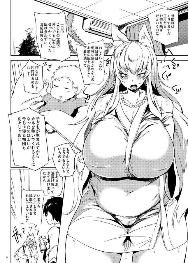 【エロ同人誌】きつねや婚々ふぉおあんさぁ【無料 エロ漫画】(3)