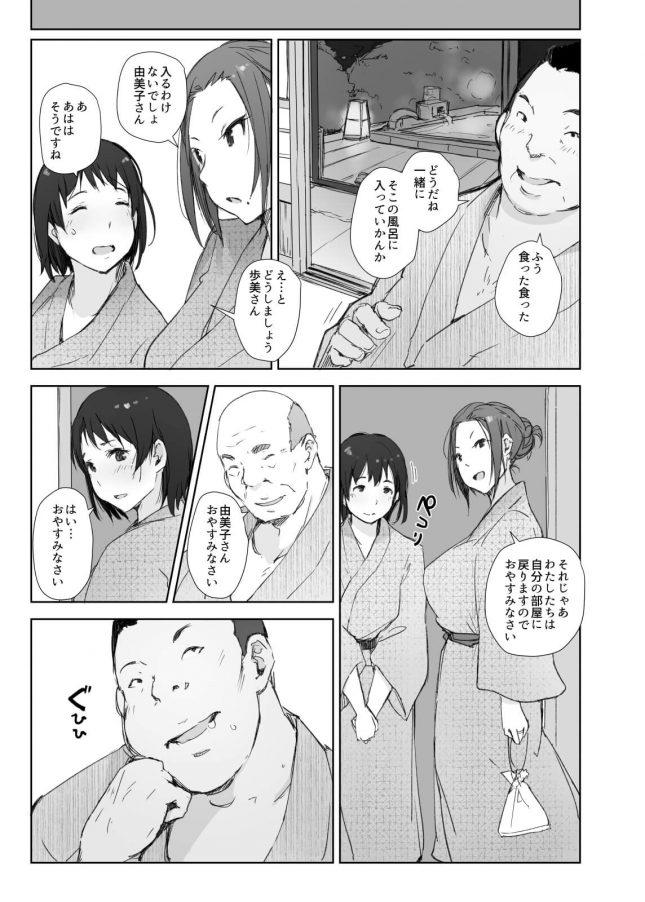 【エロ同人誌】寝取られた人妻と寝取られる人妻【無料 エロ漫画】(11)