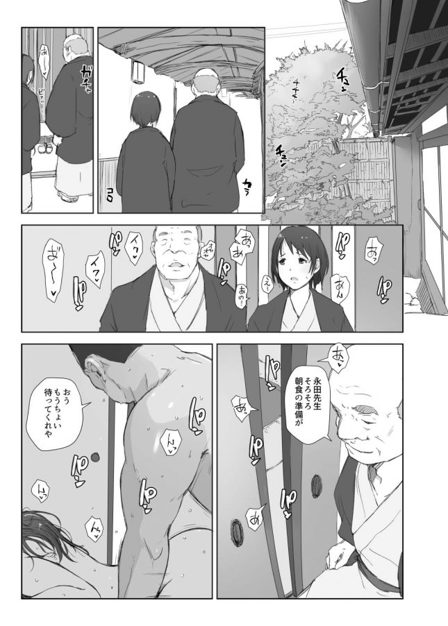 【エロ同人誌】寝取られた人妻と寝取られる人妻【無料 エロ漫画】(35)