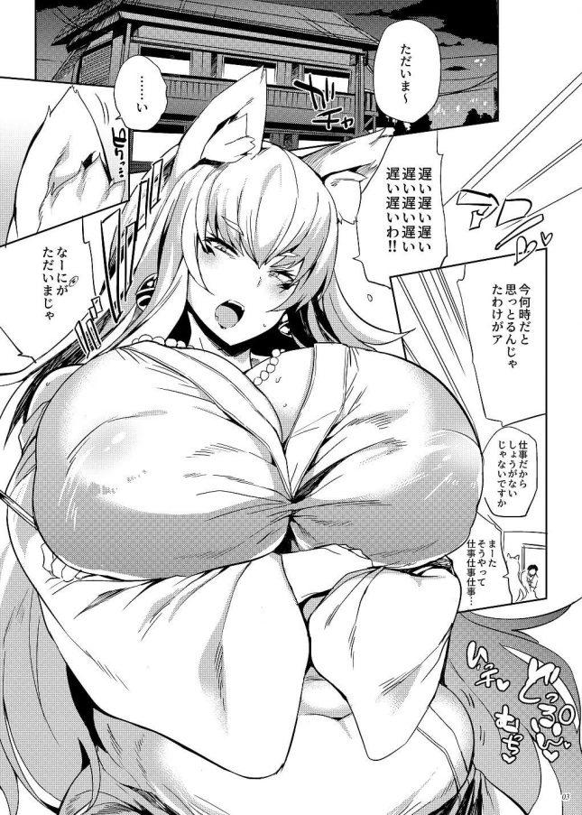 【エロ同人誌】きつねや婚々ふぉおあんさぁ【無料 エロ漫画】(2)