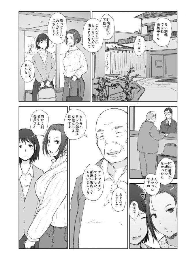 【エロ同人誌】寝取られた人妻と寝取られる人妻【無料 エロ漫画】(6)