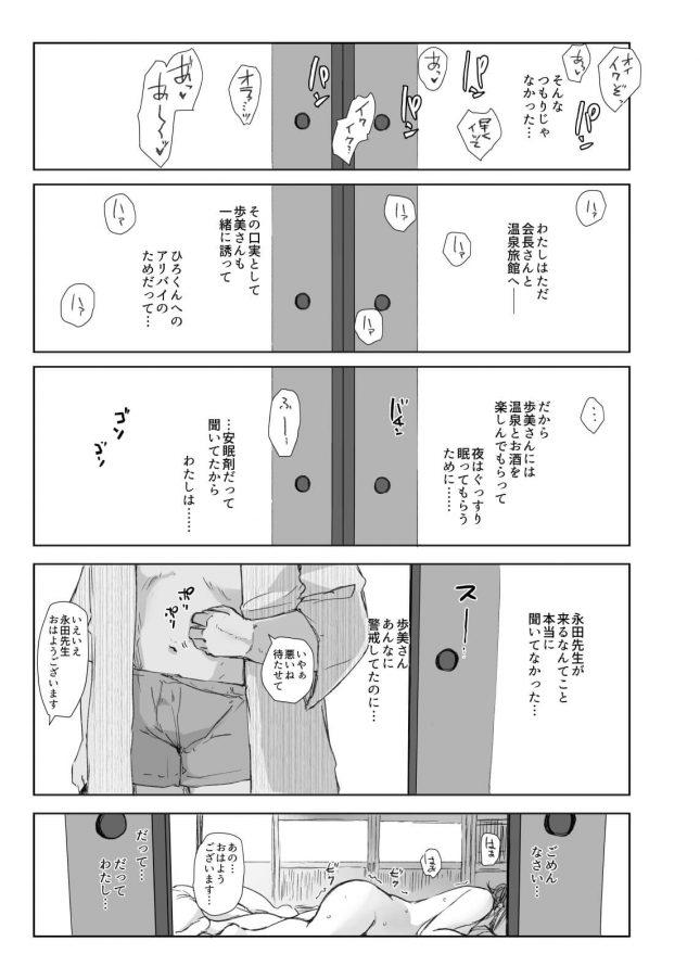 【エロ同人誌】寝取られた人妻と寝取られる人妻【無料 エロ漫画】(37)