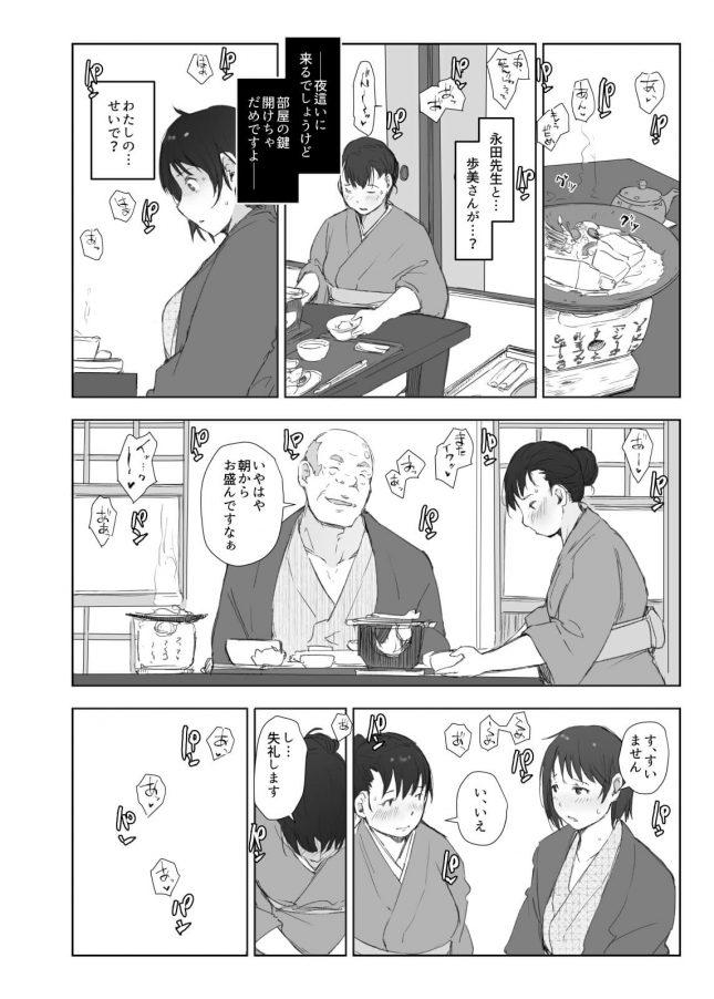 【エロ同人誌】寝取られた人妻と寝取られる人妻【無料 エロ漫画】(36)