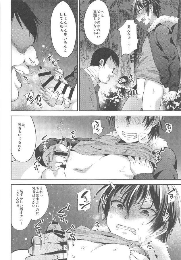 【エロ同人誌】DQN催眠メス堕とし【無料 エロ漫画】(9)