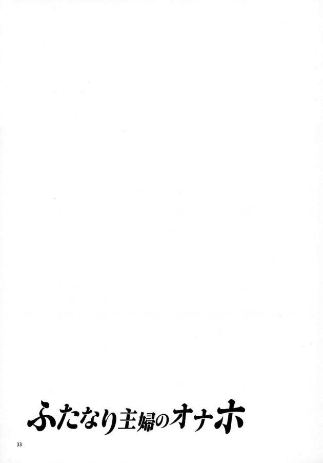 【エロ同人誌】ふたなり主婦のオナホ【無料 エロ漫画】(32)