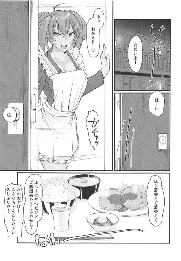 【エロ同人 一騎当千】呂布奉先とラブラブお風呂ックス+ナースコス【無料 エロ漫画】(6)