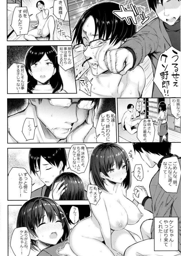 【エロ同人誌】巨乳イトコがいる休暇3【無料 エロ漫画】(20)