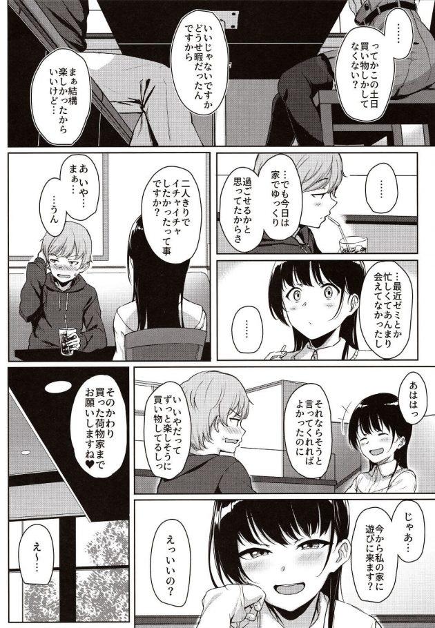 【エロ同人誌】後輩彼女の意地悪で甘々な手コキ本【無料 エロ漫画】(3)