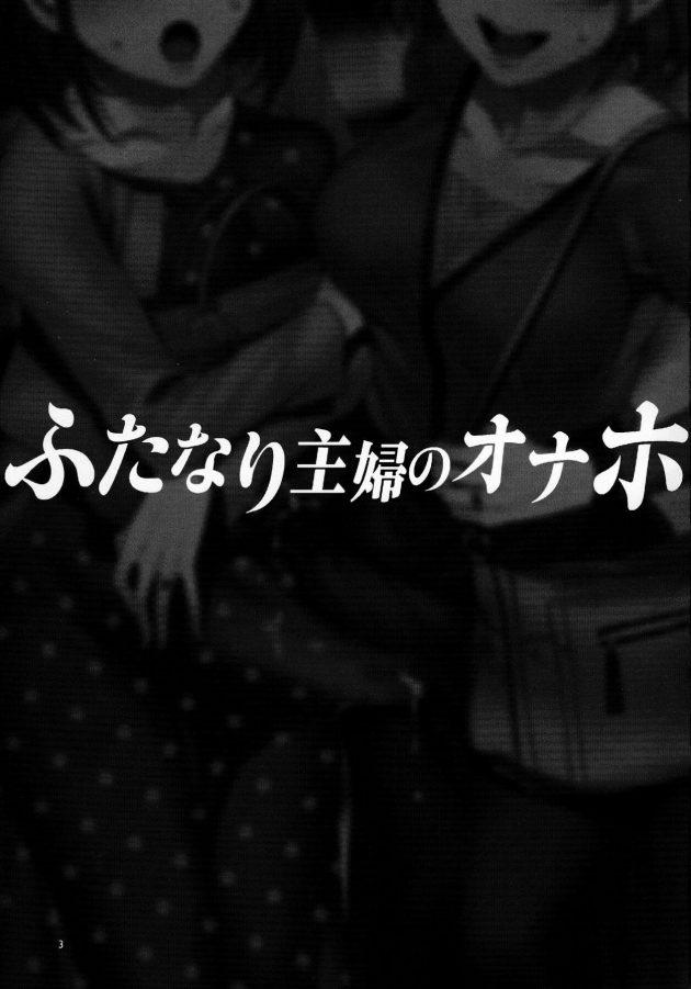 【エロ同人誌】ふたなり主婦のオナホ【無料 エロ漫画】(2)