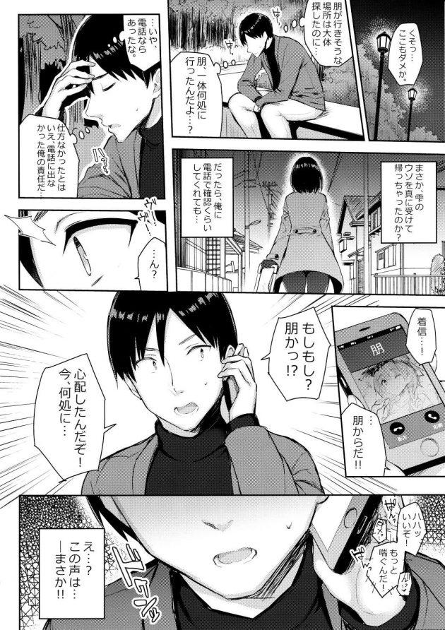 【エロ同人誌】巨乳イトコがいる休暇3【無料 エロ漫画】(16)