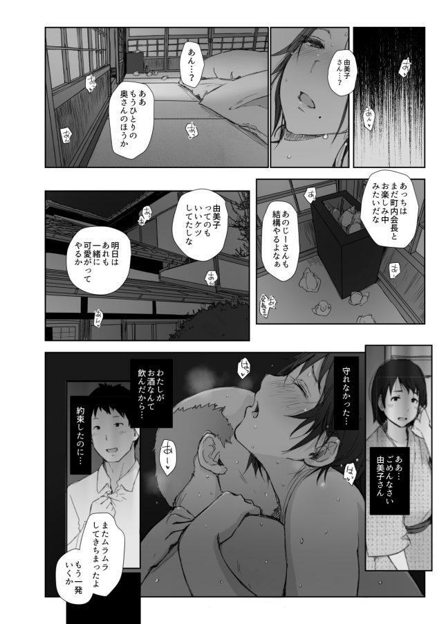 【エロ同人誌】寝取られた人妻と寝取られる人妻【無料 エロ漫画】(34)