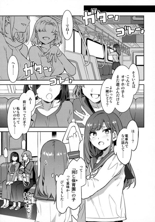【エロ同人誌】ふたなり主婦のオナホ【無料 エロ漫画】(4)