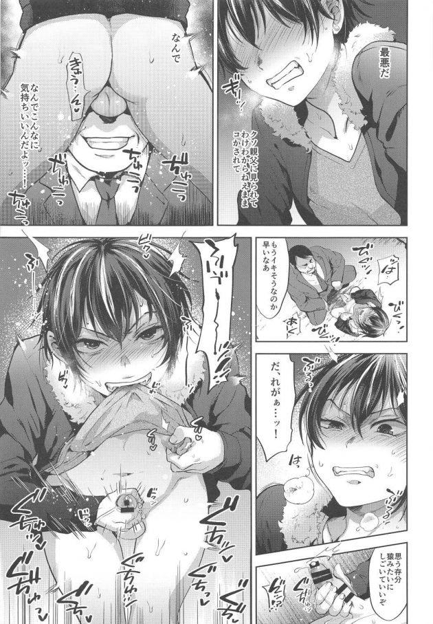 【エロ同人誌】DQN催眠メス堕とし【無料 エロ漫画】(10)