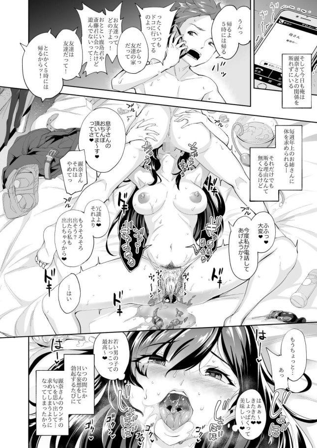【エロ同人誌】現れた痴女は年下喰いのスカトロ変態でした【無料 エロ漫画】(23)