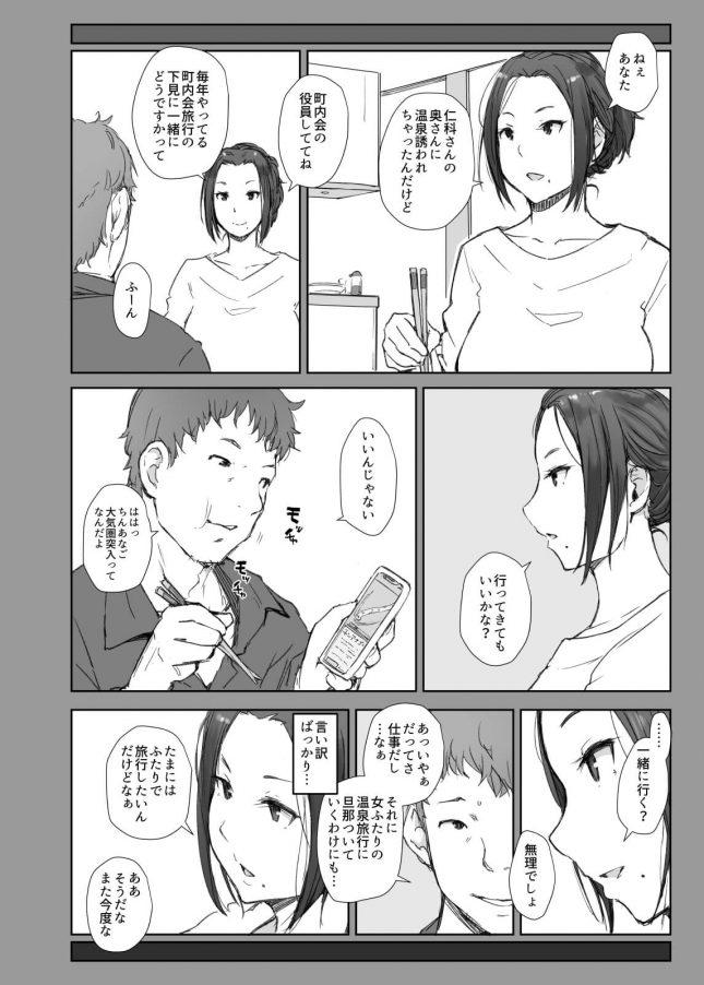 【エロ同人誌】寝取られた人妻と寝取られる人妻【無料 エロ漫画】(4)