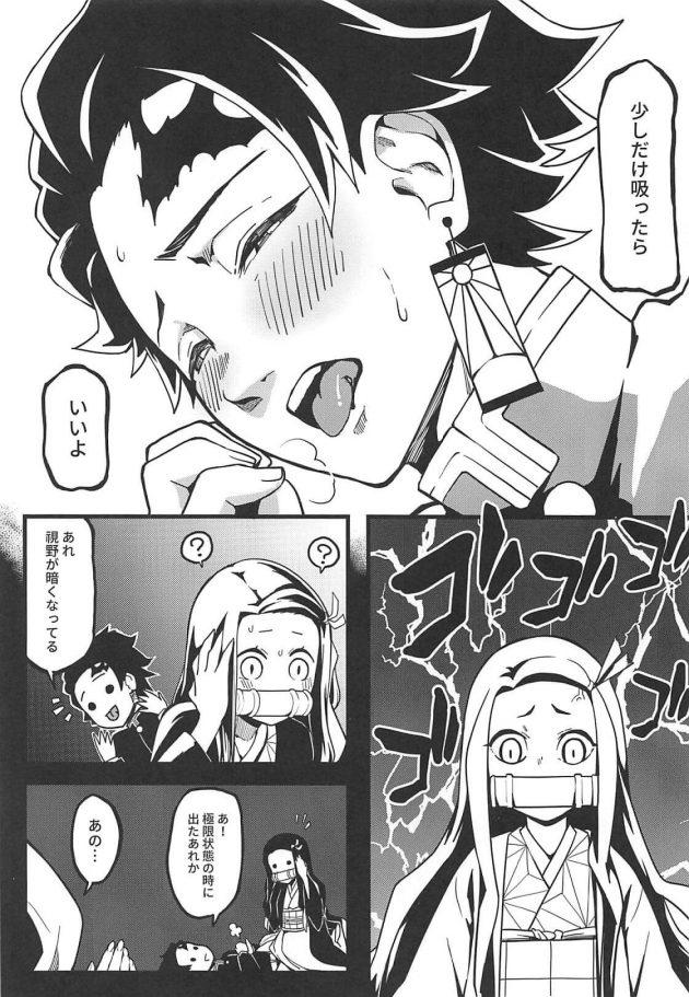 【エロ同人 鬼滅の刃】鬼妹の妊【無料 エロ漫画】