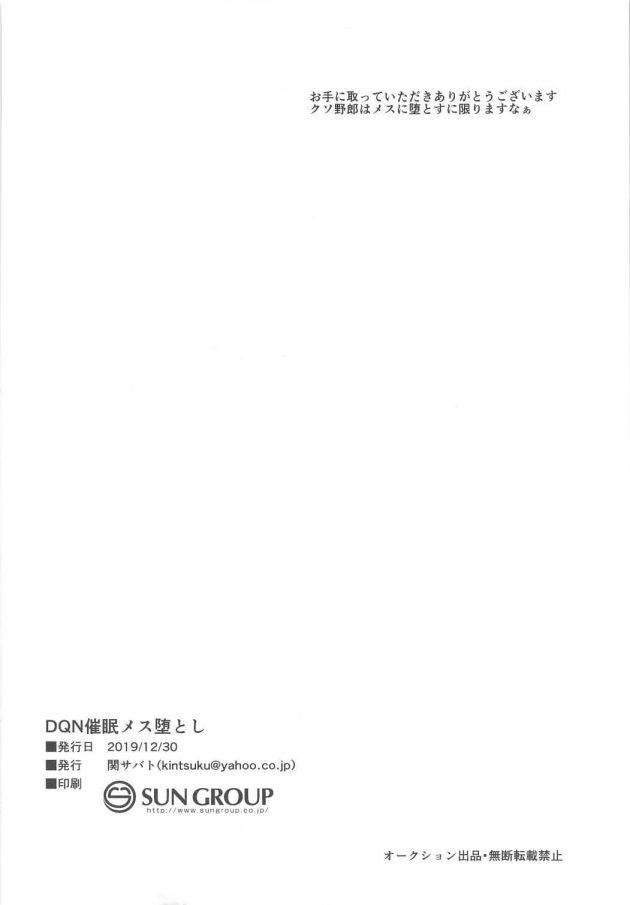 【エロ同人誌】DQN催眠メス堕とし【無料 エロ漫画】(29)
