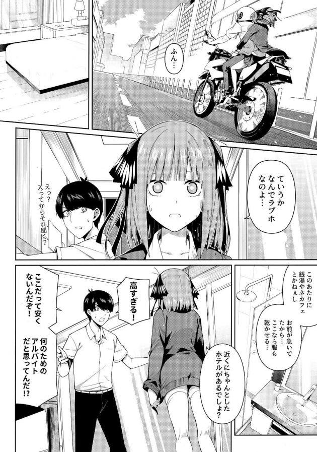 【エロ同人 五等分の花嫁】二分の誘動【無料 エロ漫画】
