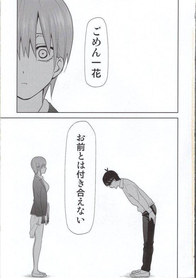 【エロ同人 五等分の花嫁】五等分の性奴隷 Side-D【無料 エロ漫画】(2)