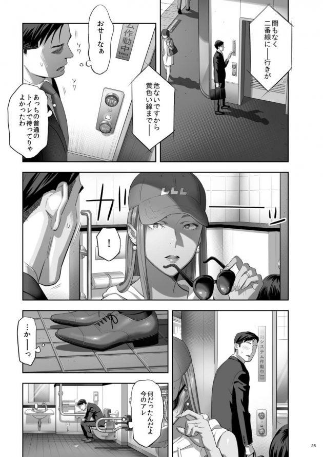【エロ同人誌】元ギャルママが急にできた件。II 【無料 エロ漫画】(23)