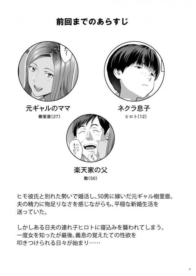 【エロ同人誌】元ギャルママが急にできた件。II 【無料 エロ漫画】(2)